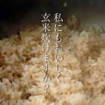 シラルガン圧力鍋は玄米がいちばんおいしく炊ける!