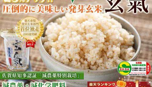 玄米初心者におすすめ! 無洗玄米