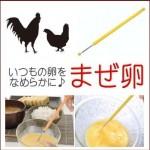 卵白と黄身がきれいに混ざる「まぜ卵」   いい仕事します。