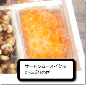 osechi1451