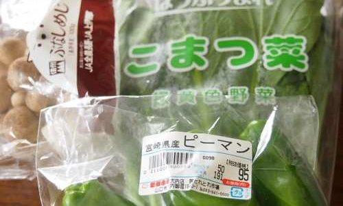 野菜の包装袋は捨てないで。