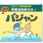 「パジャン」界面活性剤ゼロ洗剤、汚れ落ちの実力。
