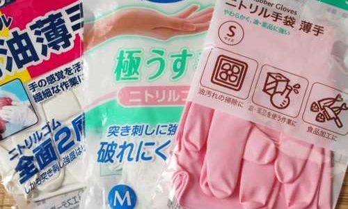 ニトリル合成ゴム手袋がいいみたい。