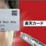 楽天カードの家計管理。
