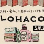 【LOHACO】ロハコで買う定番商品