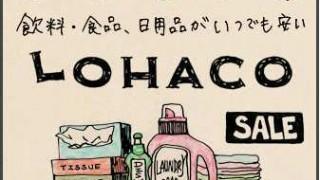 LOHACO1500