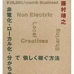 月3万円ビジネス、夢見るだけでおしまいにするのは哀しいけれど