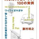 『月3万円ビジネス100の実例』を読んで