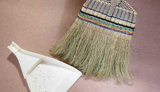 意外とほうきで掃けます! カーペットの掃除。