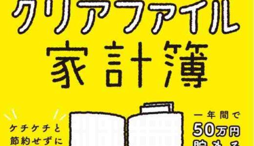 『書かずに貯まる!クリアファイル家計簿』というのを読みました。