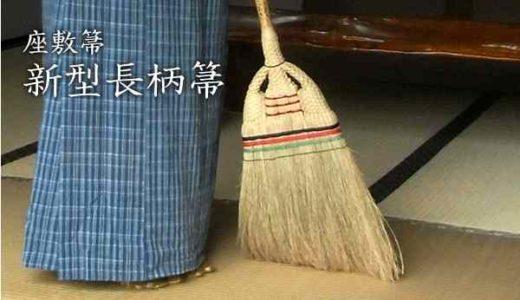 ほうきがラク。絨毯も掃けます!