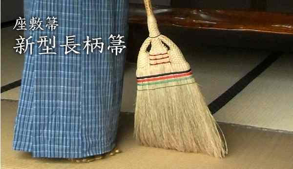 broom1443