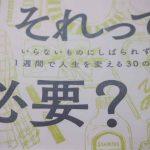 『それって、必要?』ミニマリスト筆子さんの第2弾著書がタイムリー過ぎ