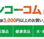 ケンコーコム、送料無料1,900円(税抜)以上から3,000円(税抜)以上になったので
