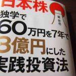 『日本株独学で60万円を7年で3億円にした実践投資法』を読んで