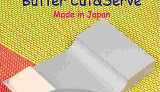 NHKまちかど情報室で気になったアイテム「Butter Cut&Serve」