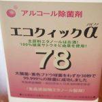 78度除菌アルコール「エコクイックα」はパストリーゼ77よりかなり刺激的