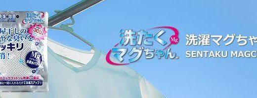 【時短節約洗濯マグちゃん】1年たっても捨てない!黒ずんで洗濯効果が落ちたらクエン酸でパワー復活。