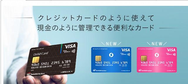 visa-debit1527