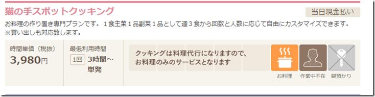 kaji-daiko1429