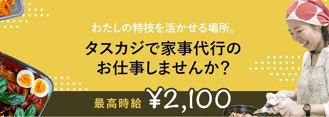 tasukaji1457