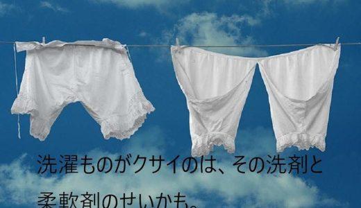 無駄な洗剤や柔軟剤はやめたほうが洗濯ものはにおわない!