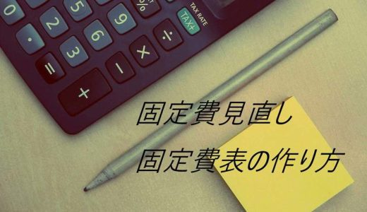 手書き家計簿の固定費見直し効果が侮れない。