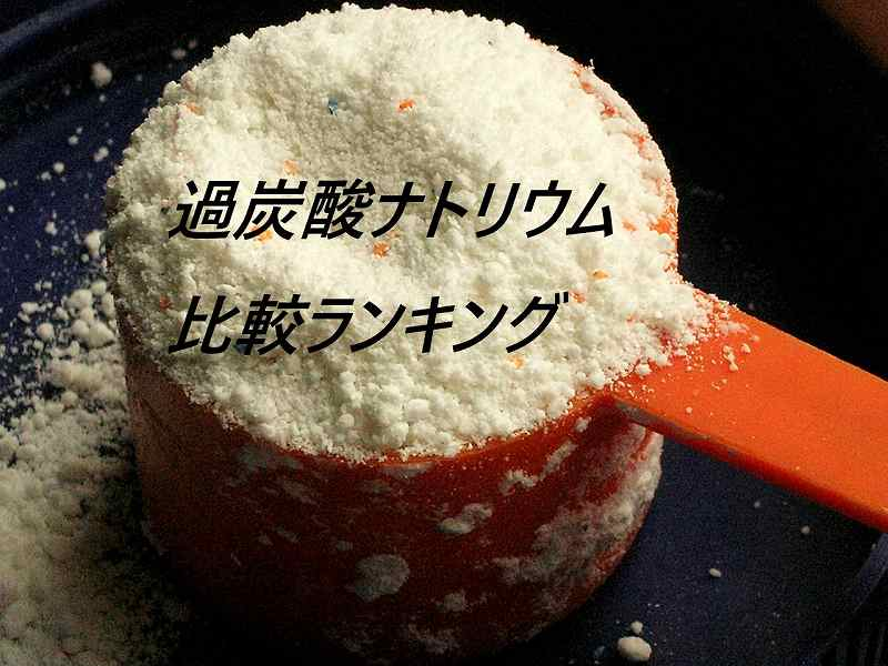 detergent-460472