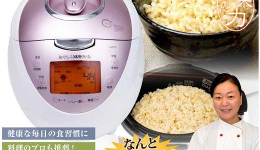 「なでしこ健康生活」酵素玄米高圧炊飯器の本命か!