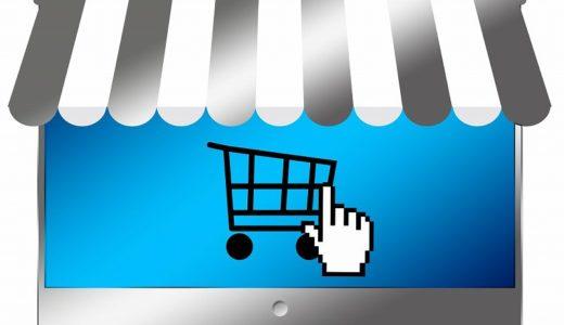 日用品をお得に賢くネットショッピングする方法