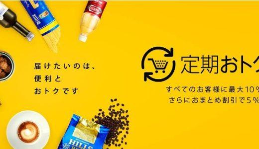 【amazon定期おトク便】利用しないと損! チョーコー京風だしの素うすいろ登録!