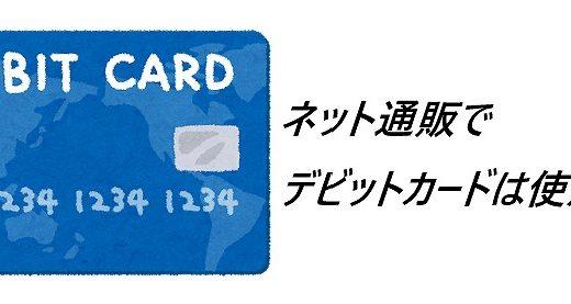 【ネットショッピング】クレジットカードかスマホがないとやっぱり不便! ネット通販にデビットカードは失敗!