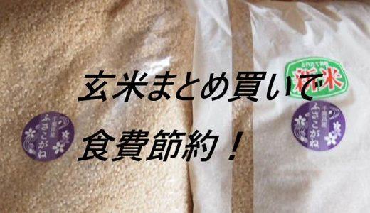 【食費節約】千葉県産ふさこがね玄米25kgまとめ買いで節約