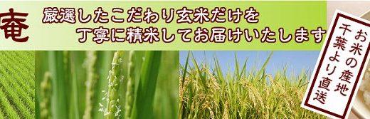 寝かせ玄米用玄米、涼しくなったらまとめ買いして節約