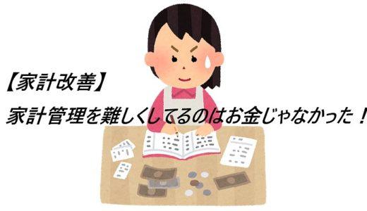 【家計改善】家計管理を難しくしているのはお金じゃなかった!