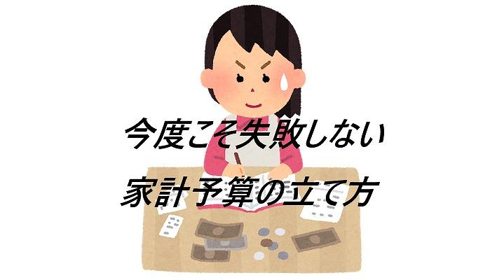 kakeibo-yosan