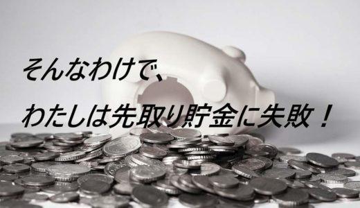 【家計】どうしても先取り貯金できなかった理由