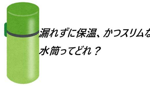 漏れずに保温できてスリムな水筒ってどれ?