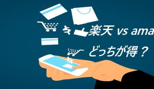 【ネット通販】楽天ショップとamazonはたえず比較してみないと損!