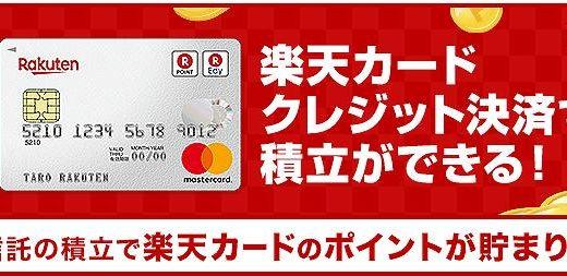【コツコツ少額投資】楽天証券積立投信楽天カードクレジット決済がお得。
