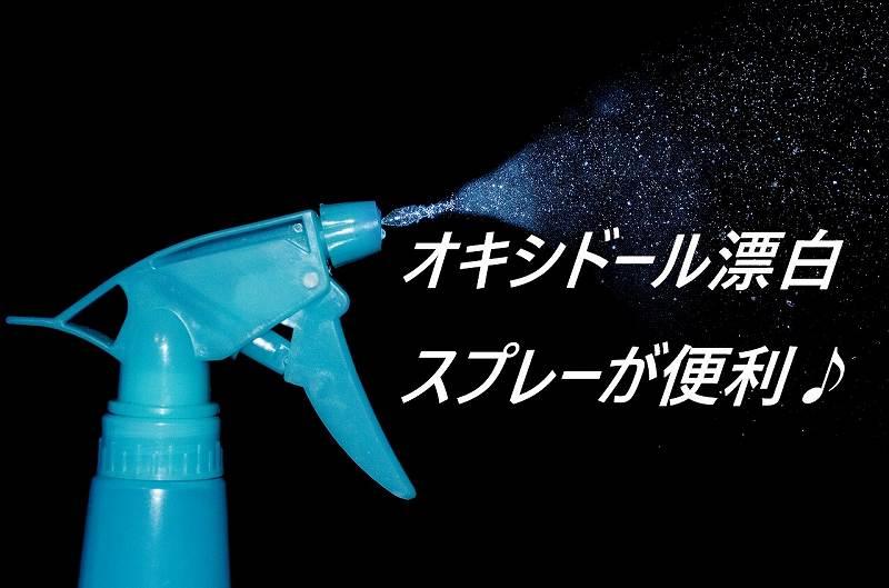 spray-316524
