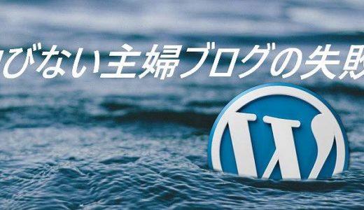 【主婦ブログ運営】収入が伸び悩むブログ3つの失敗点!