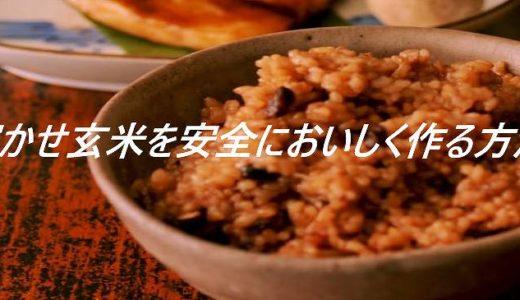 【玄米毒抜き】玄米嫌いも納得。美味しい寝かせ玄米作り方。発芽玄米で安心!