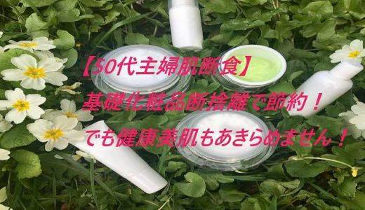 【50代主婦節約】肌断食で基礎化粧品断捨離。肌断食流スキンケア方法!