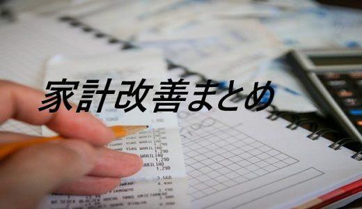 【家計改善】記事まとめ