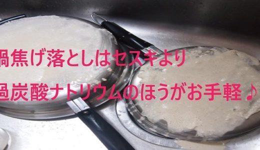 フライパン等鍋裏の焦げ落としはセスキより過炭酸ナトリウムのほうがラク♪
