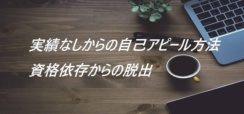 jiko-appeal