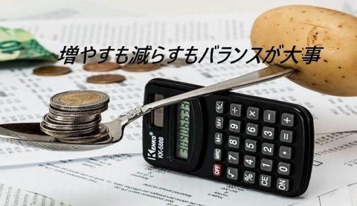 【家計改善】収入増と支出削減のバランスを見極める3つのポイント