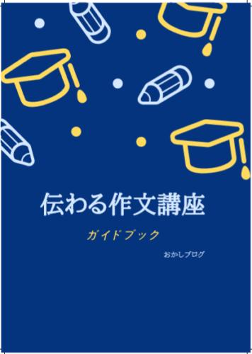 guide1608
