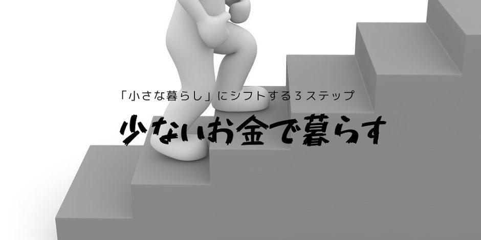 okane-tsukawanai